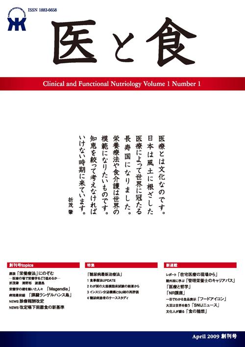 「医と食」Vol1.No.1
