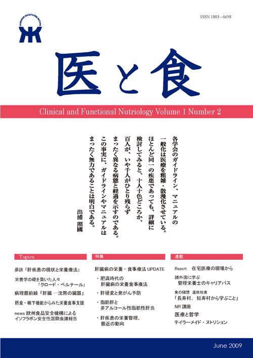 「医と食」Vol1.No2