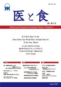 「医と食」Vol1.No3