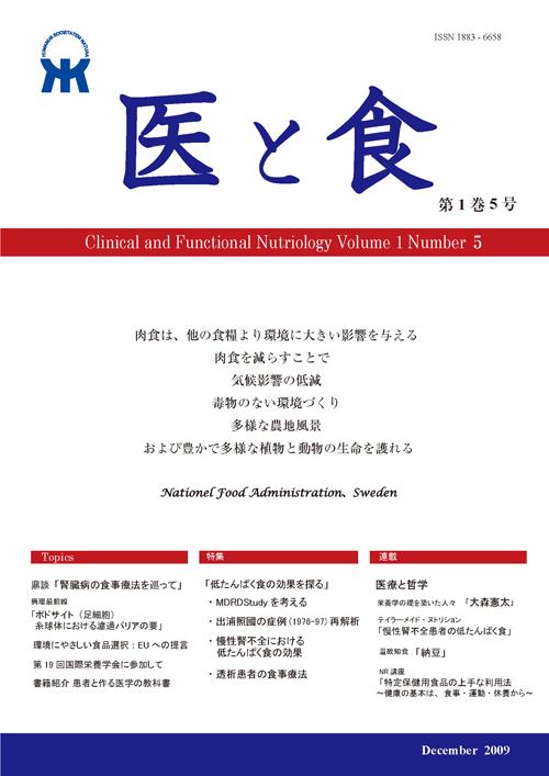「医と食」Vol1.No5