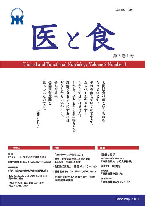 「医と食」Vol2.No1