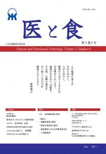 「医と食」Vol.3 No.6