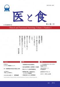 「医と食」Vol.4 No.1