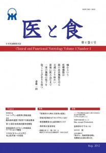 「医と食」Vol.4 No.4
