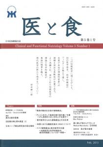 「医と食」Vol. 5 No. 1