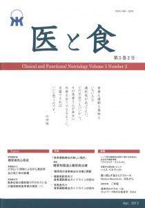「医と食」Vol. 5 No. 2