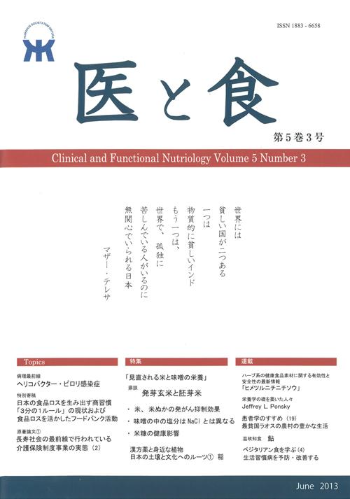 「医と食」Vol. 5 No. 3