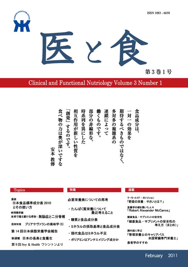 「医と食」Vol. 3 No. 1