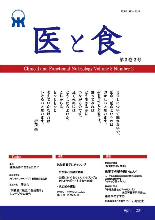 「医と食」Vol. 3 No. 2