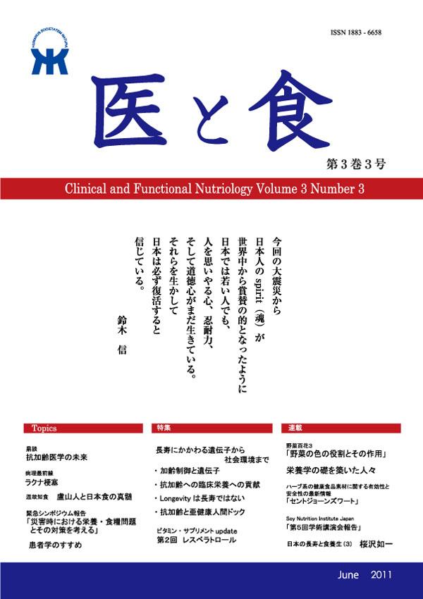 「医と食」Vol. 3 No. 3