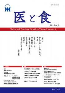 「医と食」Vol. 3 No. 4