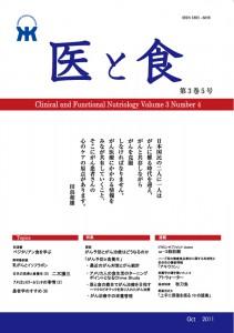 「医と食」Vol. 3 No. 5