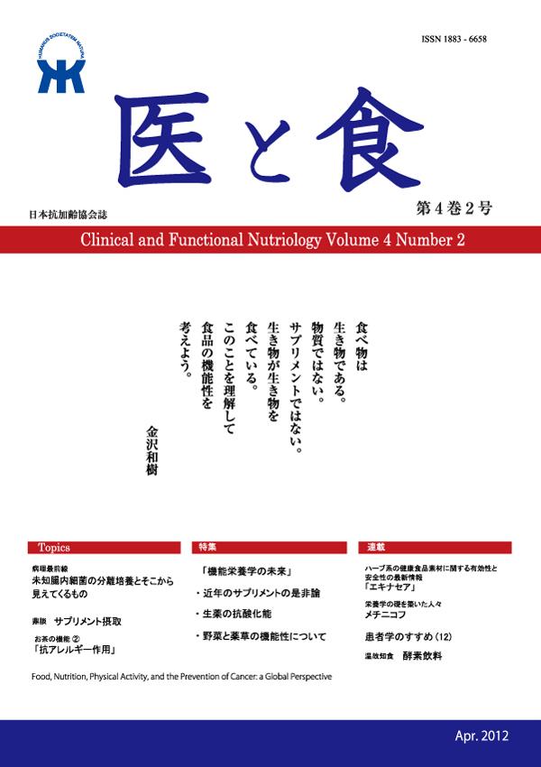 「医と食」Vol. 4 No. 2
