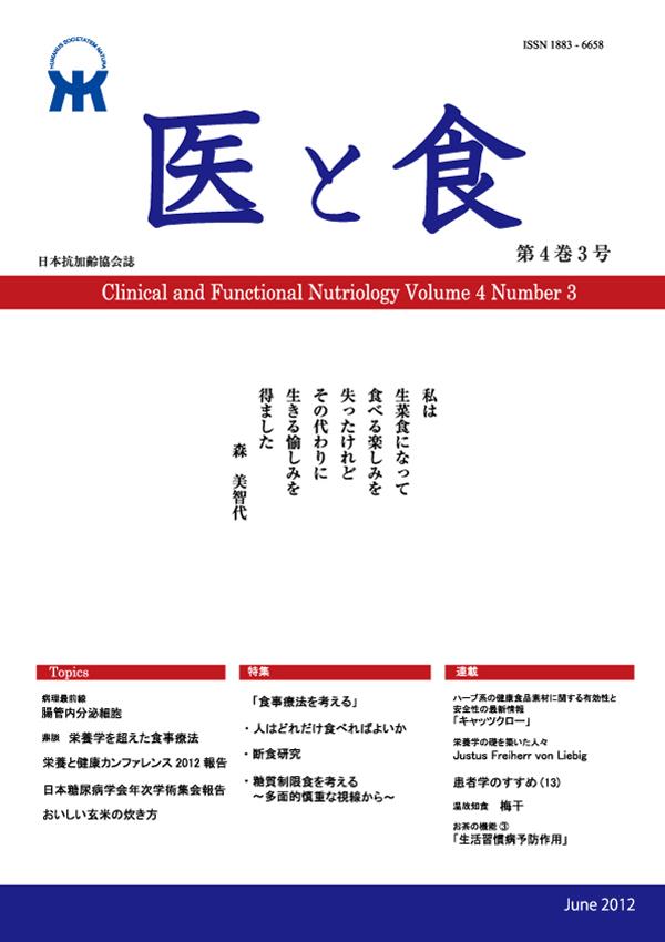 「医と食」Vol. 4 No. 3