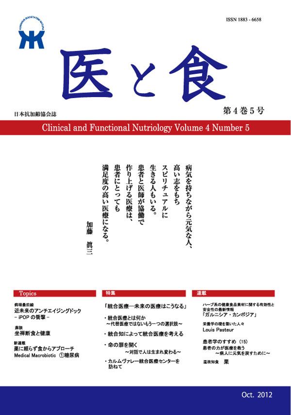 Vol.4 No.5 【特集】統合医療─日本の医療は統合医療が支える─」