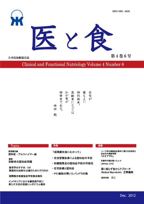 「医と食」Vol. 4 No. 6