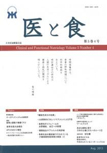 「医と食」Vol. 5 No. 4