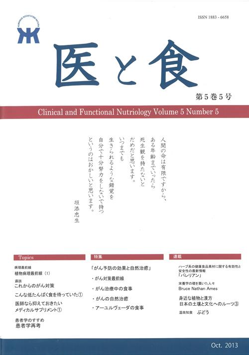 [医と食」Vol. 5 No. 5