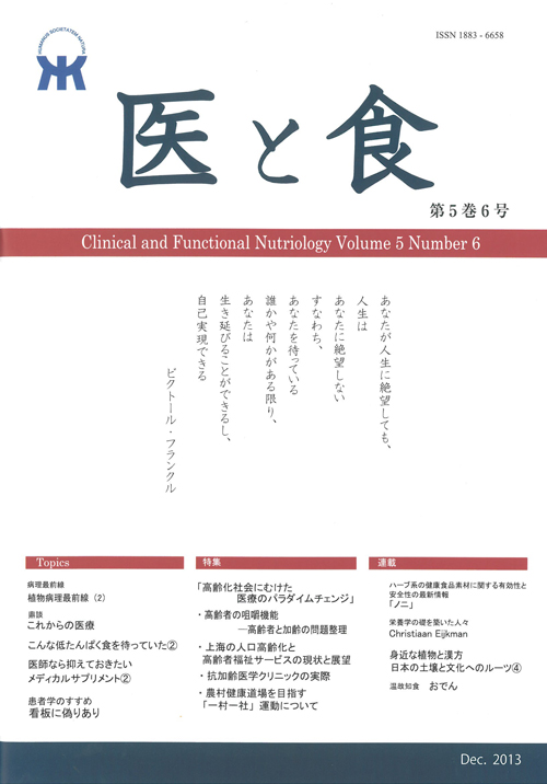 「医と食」Vol. 5 No. 6