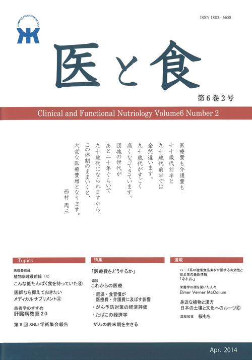 「医と食」Vol. 6 No. 2
