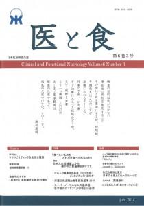 「医と食」Vol. 6 No. 3