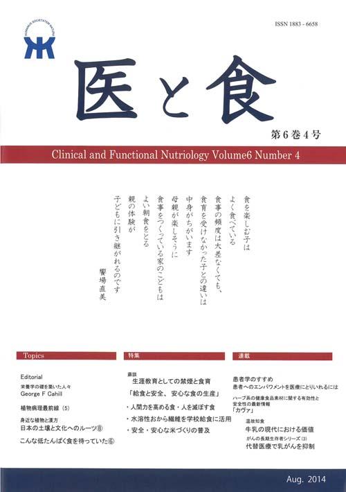 「医と食」Vol.6 No.4
