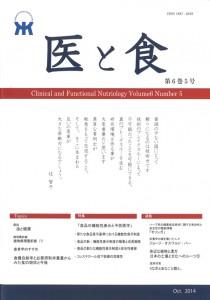 「医と食」Vol.6 No.5