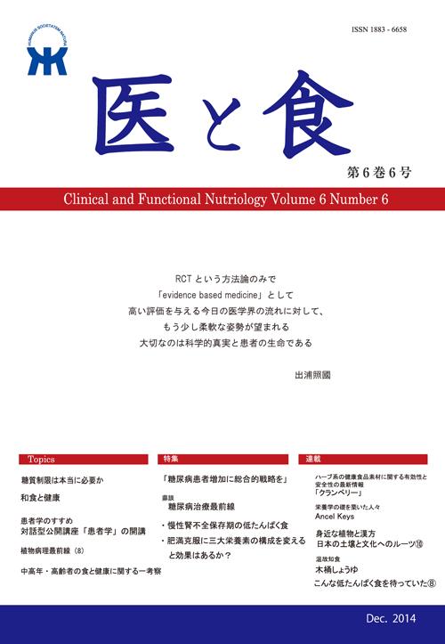 「医と食」Vol.6 No.6