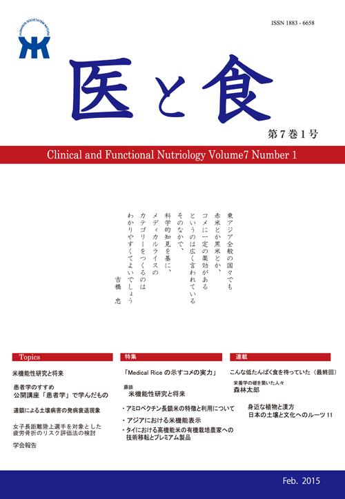 「医と食」Vol.8 No.1