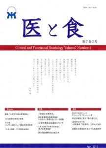 「医と食」Vol.7 No.2