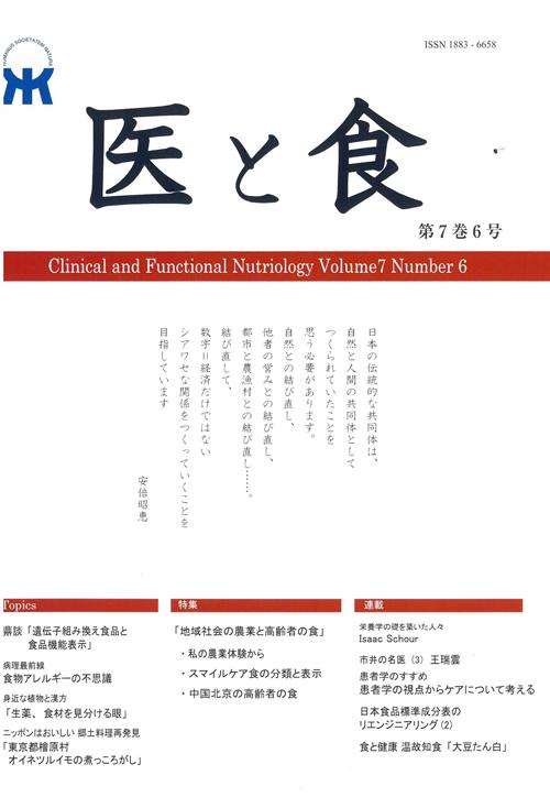 「医と食」Vol.7 No.6