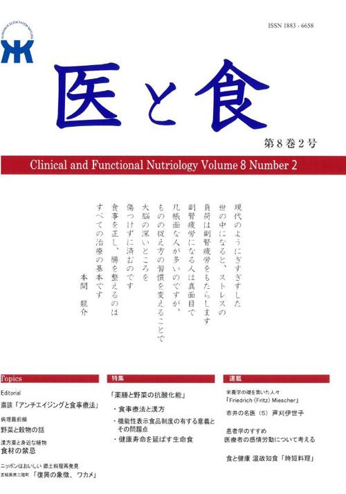 「医と食」Vol.8 No.2