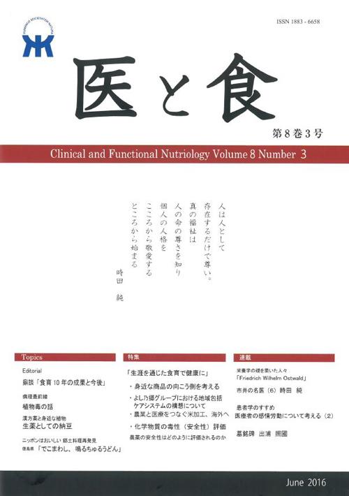 「医と食」Vol.8 No.3
