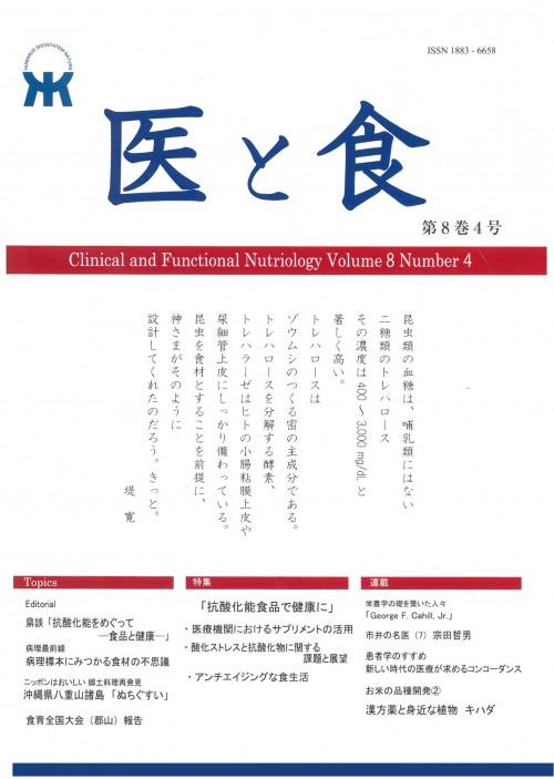「医と食」Vol.8 No.4