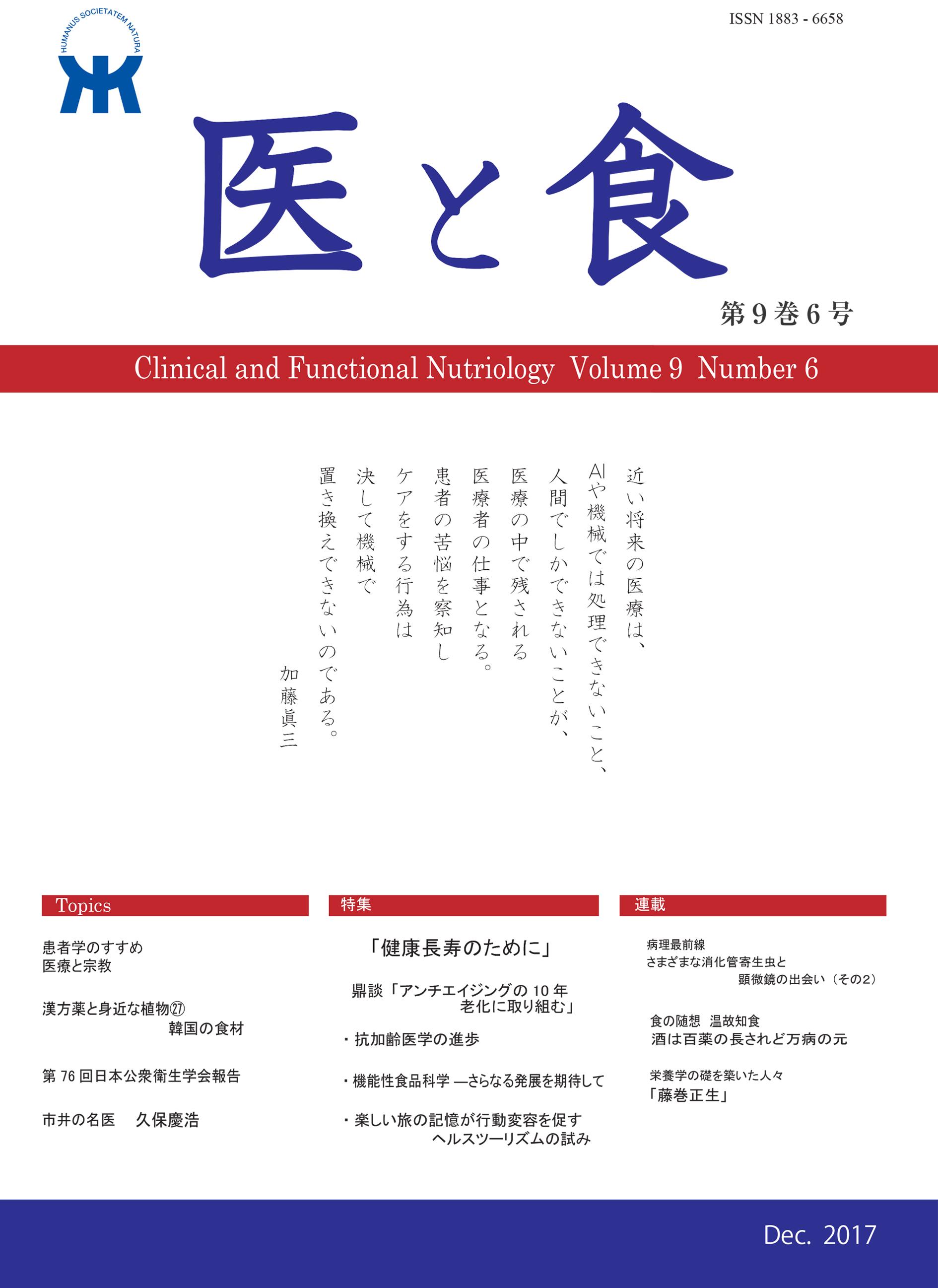 「医と食」Vol.9 No.6
