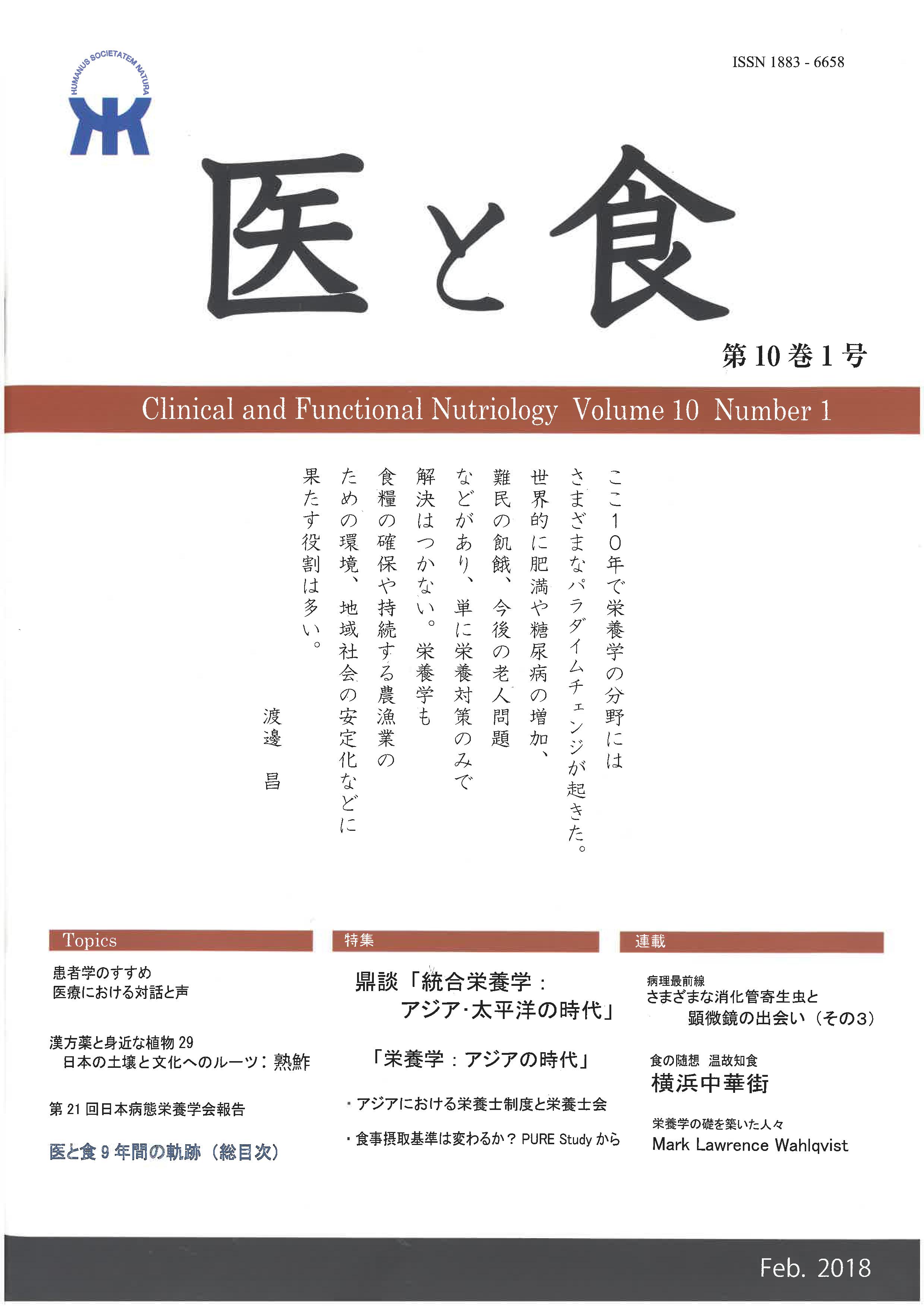 「医と食」Vol.10 No.1