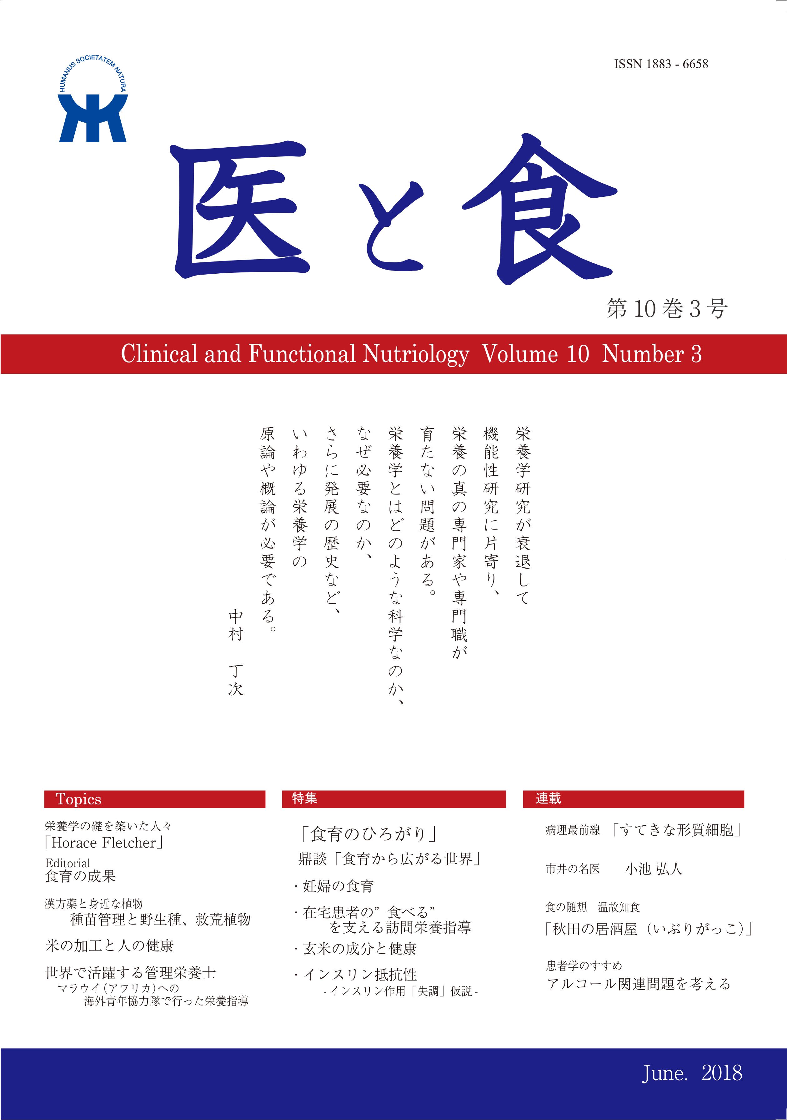 「医と食」Vol.10 No.2